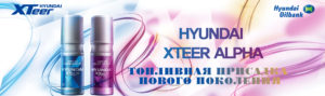 HYUNDAI XTEER ALPHA