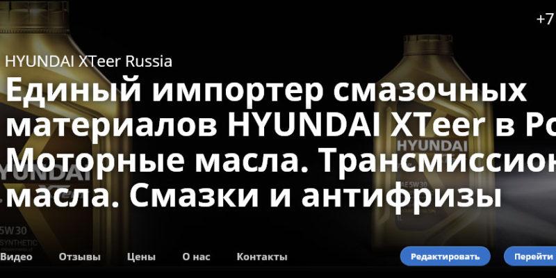 HYUNDAI XTeer Russia DRIVE2.RU