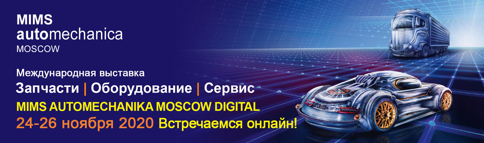 MIMS AUTOMECHANIKA MOSCOW DIGITAL 2020