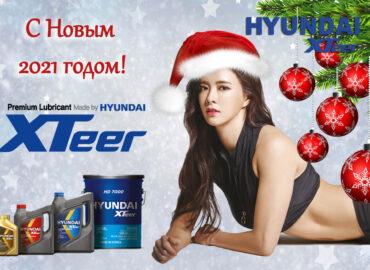 С новым 2021 годом Hyundai XTeer