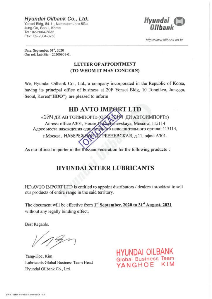 Authorization Letter (Russia)_202008