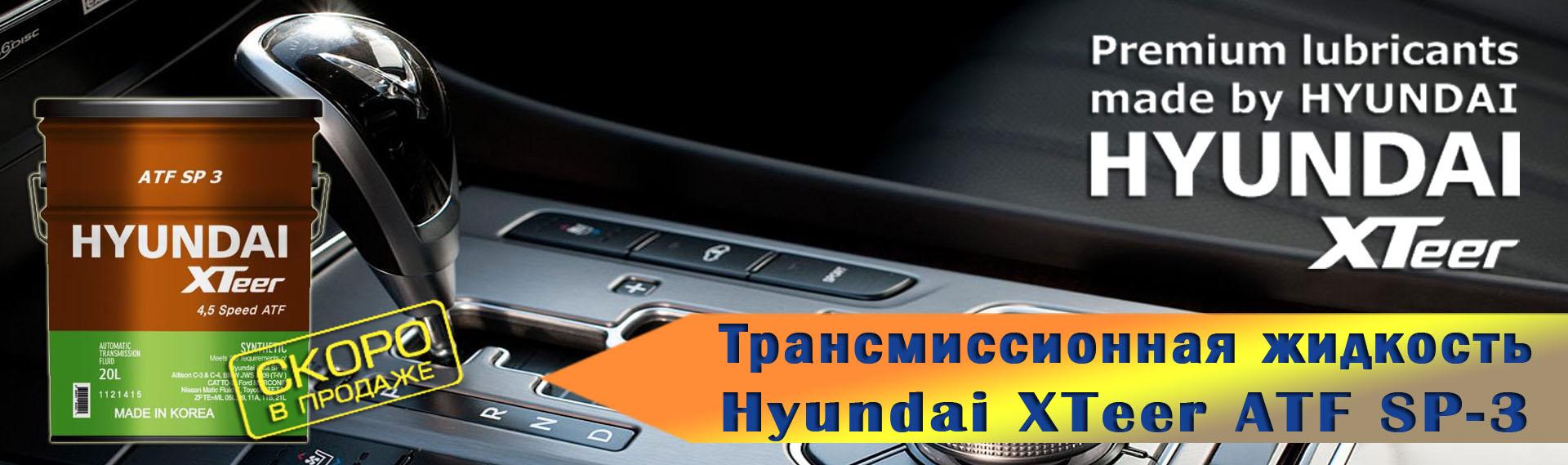 HYUNDAI XTEER ATF SP-3 скоро в продаже