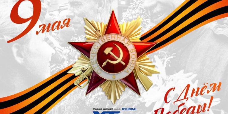 9 мая - с Днем Победы