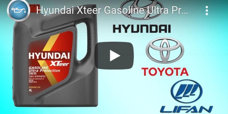 Видеообзор масла HYUNDAI XTeer от Oil-Club.ru